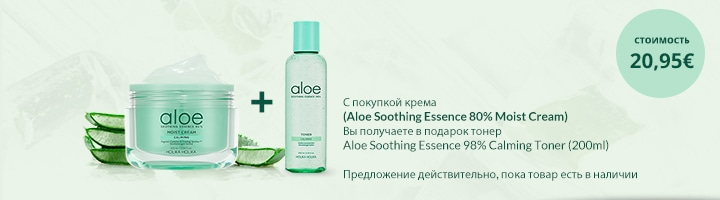 Aloe Moist Cream GWP Toner